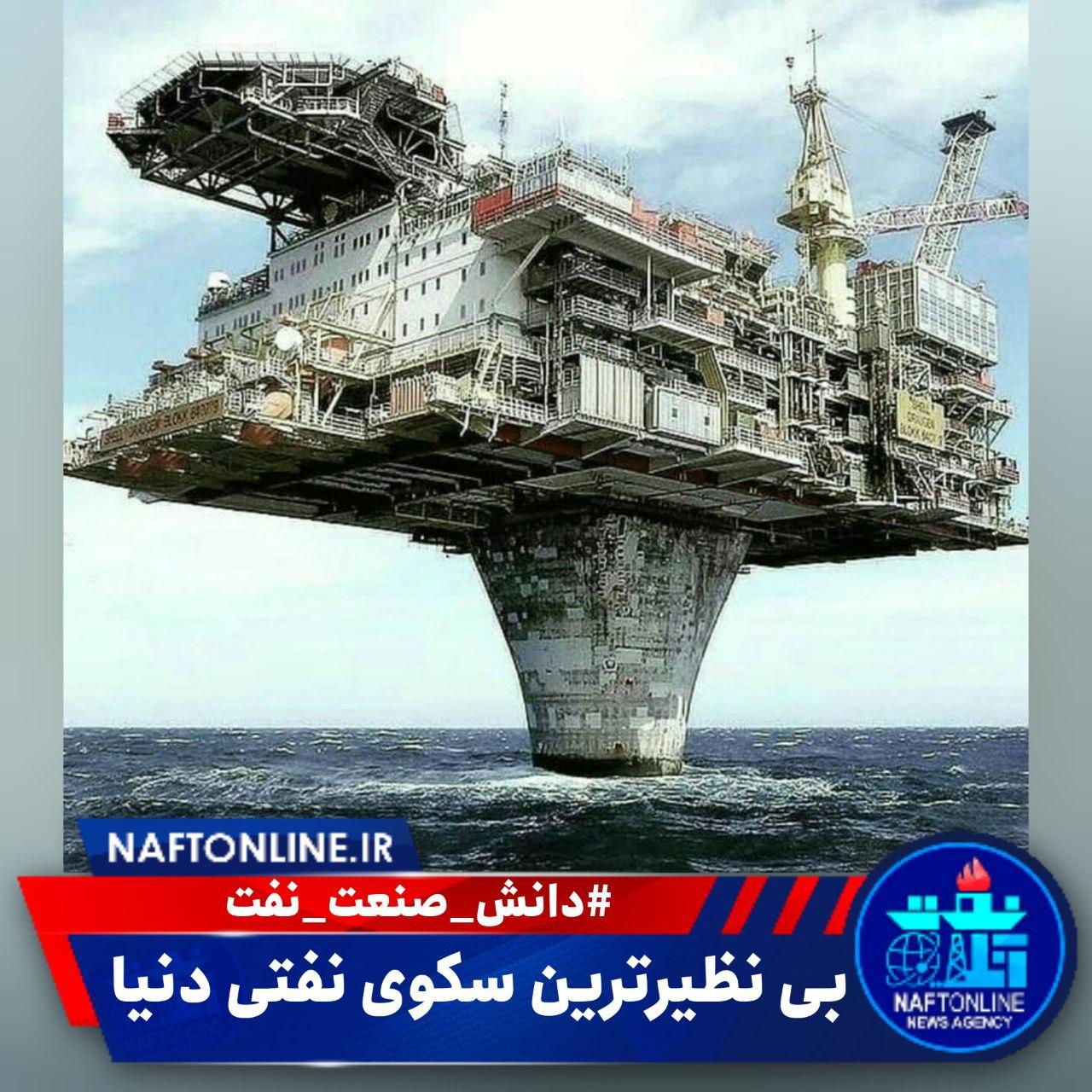 یکی از زیباترین سکوهای نفتی جهان | نفت آنلاین