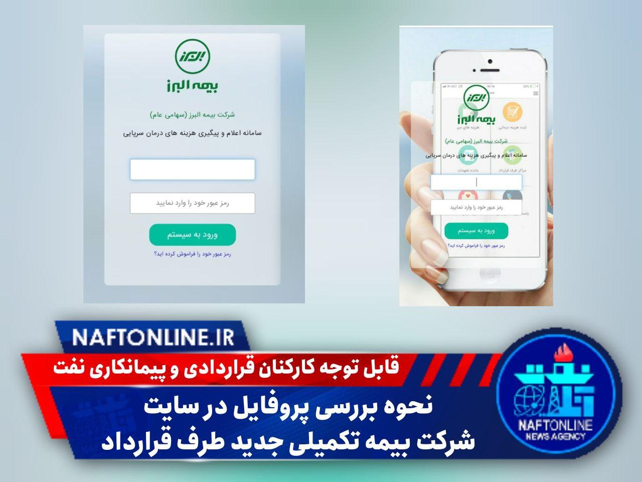 سامانه بیمه تکمیلی البرز | کارکنان نفت