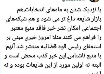خبر استفعای رییس قوه قضاییه تکذیب شد