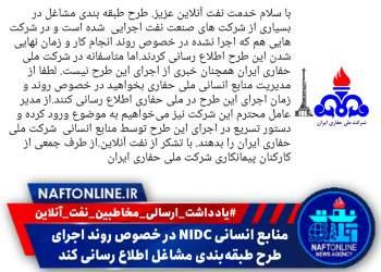 گله مندی از عدم اجرای طرح طبقه بندی مشاغل در شرکت ملی حفاری ایران | نفت آنلاین