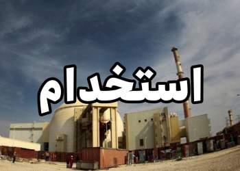 استخدام در نیروگاه اتمی بوشهر | نفت آنلاین