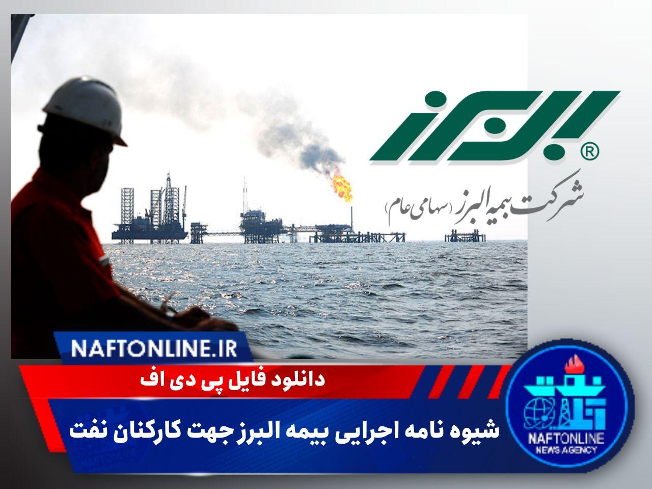 شیوه نامه اجرایی بیمه البرز جهت کارکنان نفت | نفت آنلاین