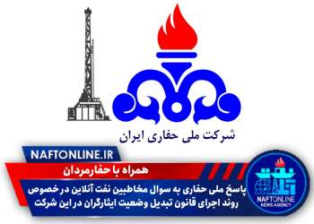شرکت ملی حفاری ایران | تبدیل وضعیت ایثارگران | نفت آنلاین