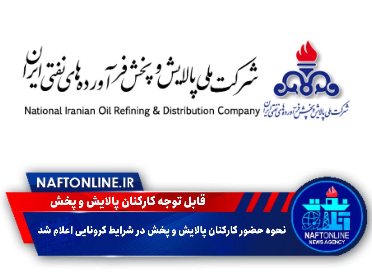 شرکت ملی پالایش و پخش فرآوردههای نفتی ایران   نفت آنلاین