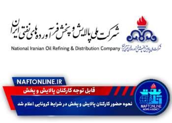 شرکت ملی پالایش و پخش فرآوردههای نفتی ایران | نفت آنلاین