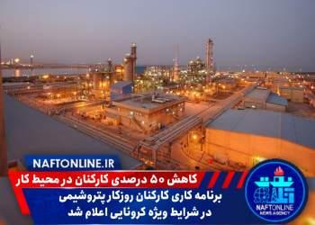 حضور کارکنان نفت و پتروشیمی خوزستان در شرایط کرونایی | نفت آنلاین