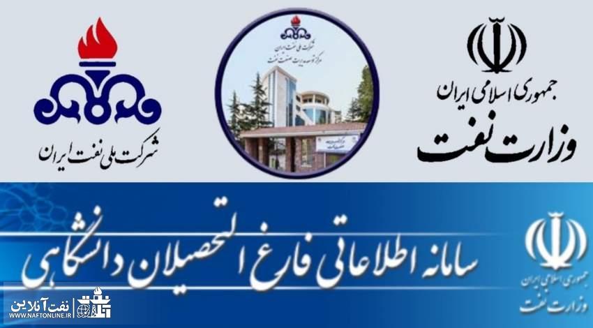 سامانه فارغالتحصیلان دانشگاهی وزارت نفت | نفت آنلاین