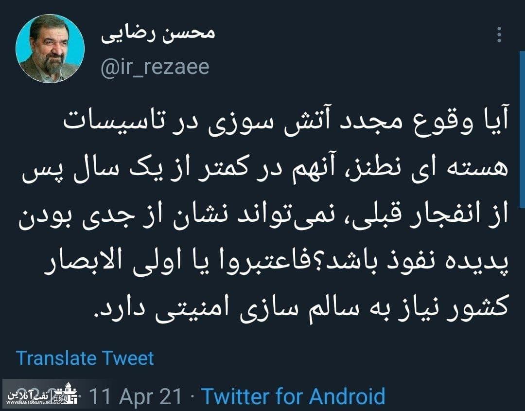 توییت نوشت   twitter   دکتر محسن رضایی