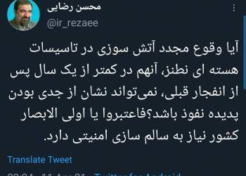 توییت نوشت | twitter | دکتر محسن رضایی