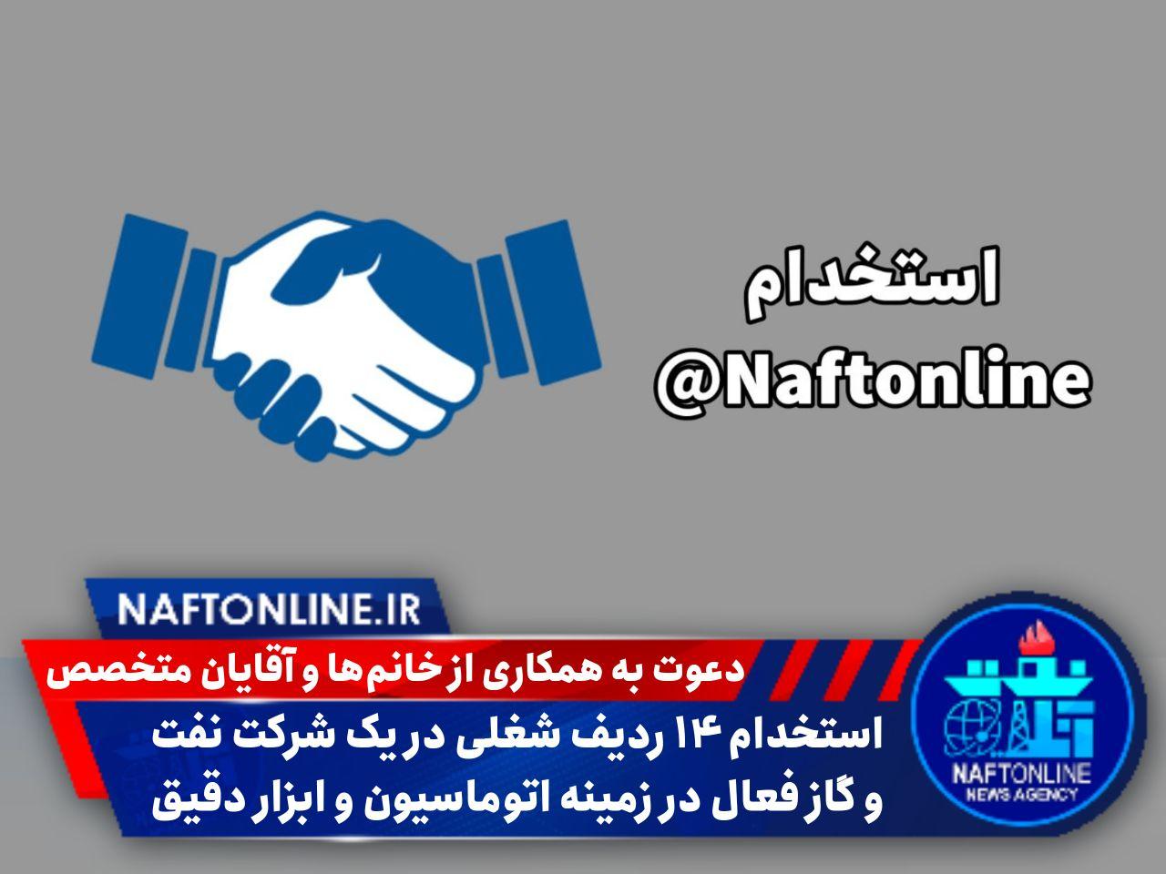 اخبار استخدامی   نفت آنلاین   شرکت فعال در زمینه ابزار دقیق و اتوماسیون