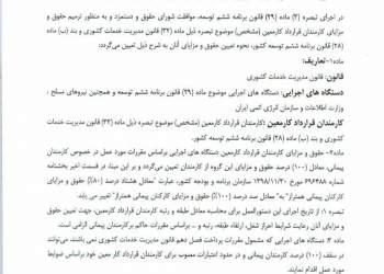 دستورالعمل همسان سازی کارکنان قراردادی   نفت آنلاین