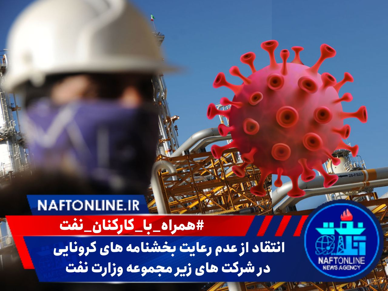 کارکنان صنعت نفت و بخشنامه های کرونایی   نفت آنلاین