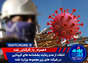 کارکنان صنعت نفت و بخشنامه های کرونایی | نفت آنلاین