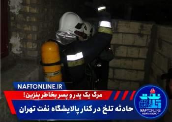 حادثه در کنار پالایشگاه تهران | نفت آنلاین