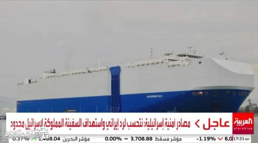 حمله به کشتی اسراییلی | نفت آنلاین