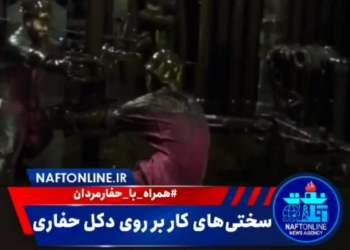 پرسنل ملی حفاری و عدم اجرای طرح طبقه بندی مشاغل | نفت آنلاین
