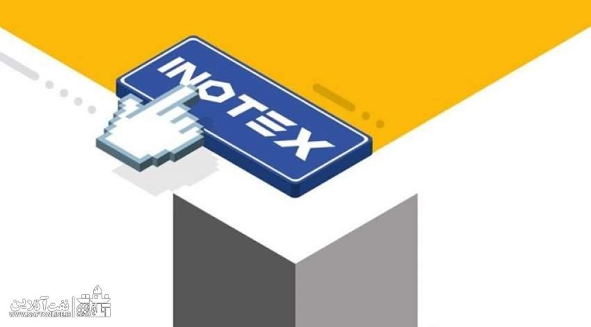 نمایشگاه اینوتکس INOTEX