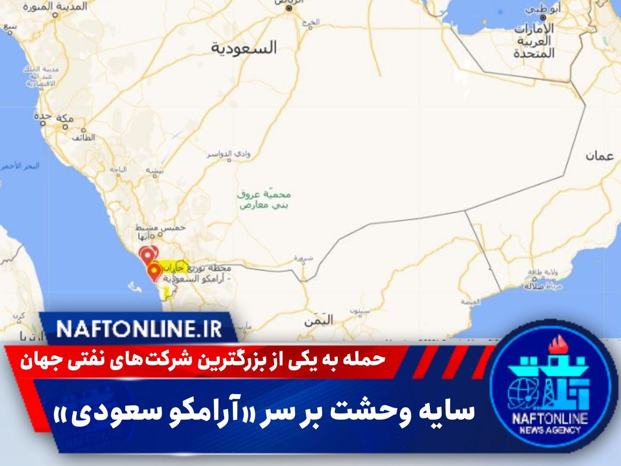 حمله پهپادی به شرکت نفت آرامکو عربستان   نفت آنلاین