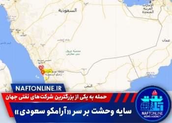 حمله پهپادی به شرکت نفت آرامکو عربستان | نفت آنلاین