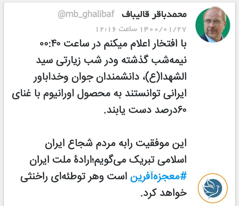 توییت نوشت | twitter | دکتر قالیباف