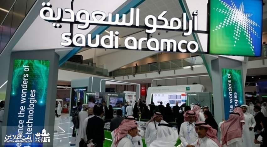 شرکت آرامکو عربستان | نفت آنلاین