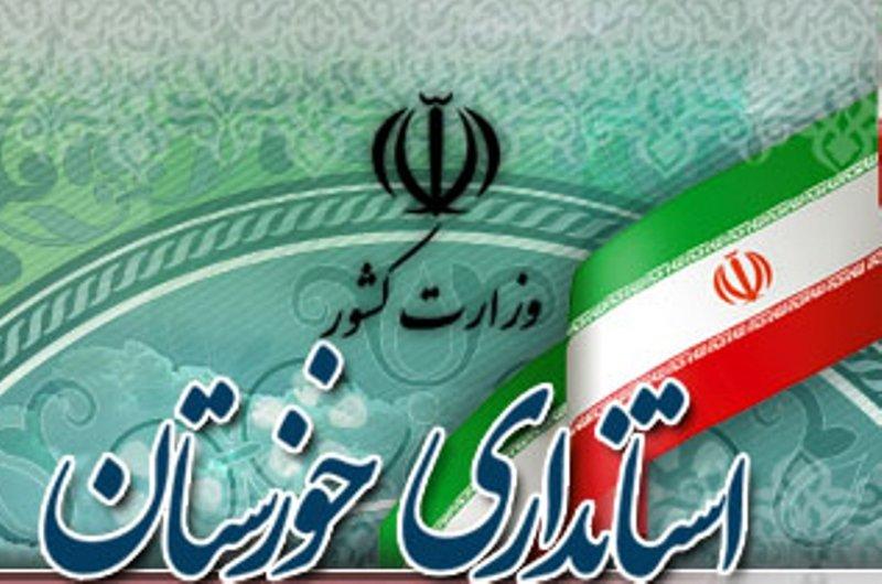 استانداری خوزستان   نفت آنلاین