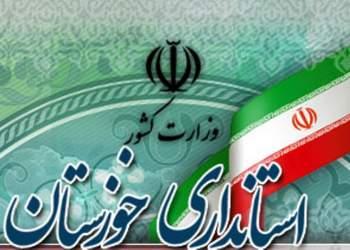 استانداری خوزستان | نفت آنلاین
