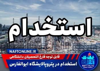 اخبار استخدامی | نفت آنلاین | پترو پالایشگاه ابوالفارس