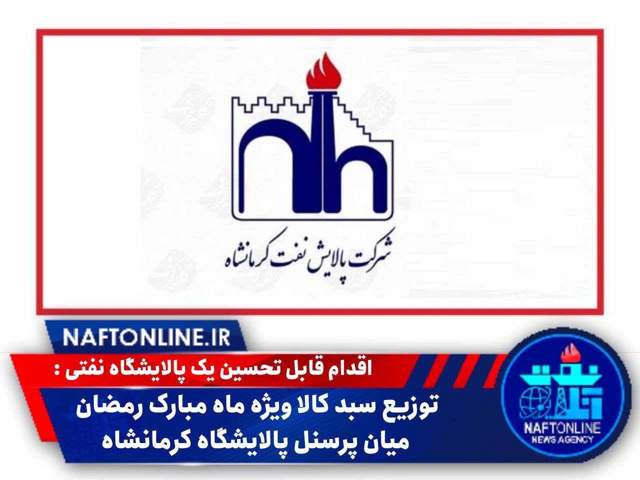شرکت پالایش نفت کرمانشاه   نفت آنلاین