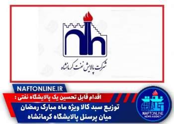 شرکت پالایش نفت کرمانشاه | نفت آنلاین