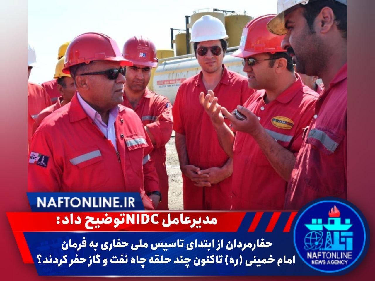 مهندس سید عبدالله موسوی   شرکت ملی حفاری ایران