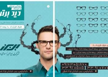 مرکز بینایی سنجی و عینک سازی دید برتر