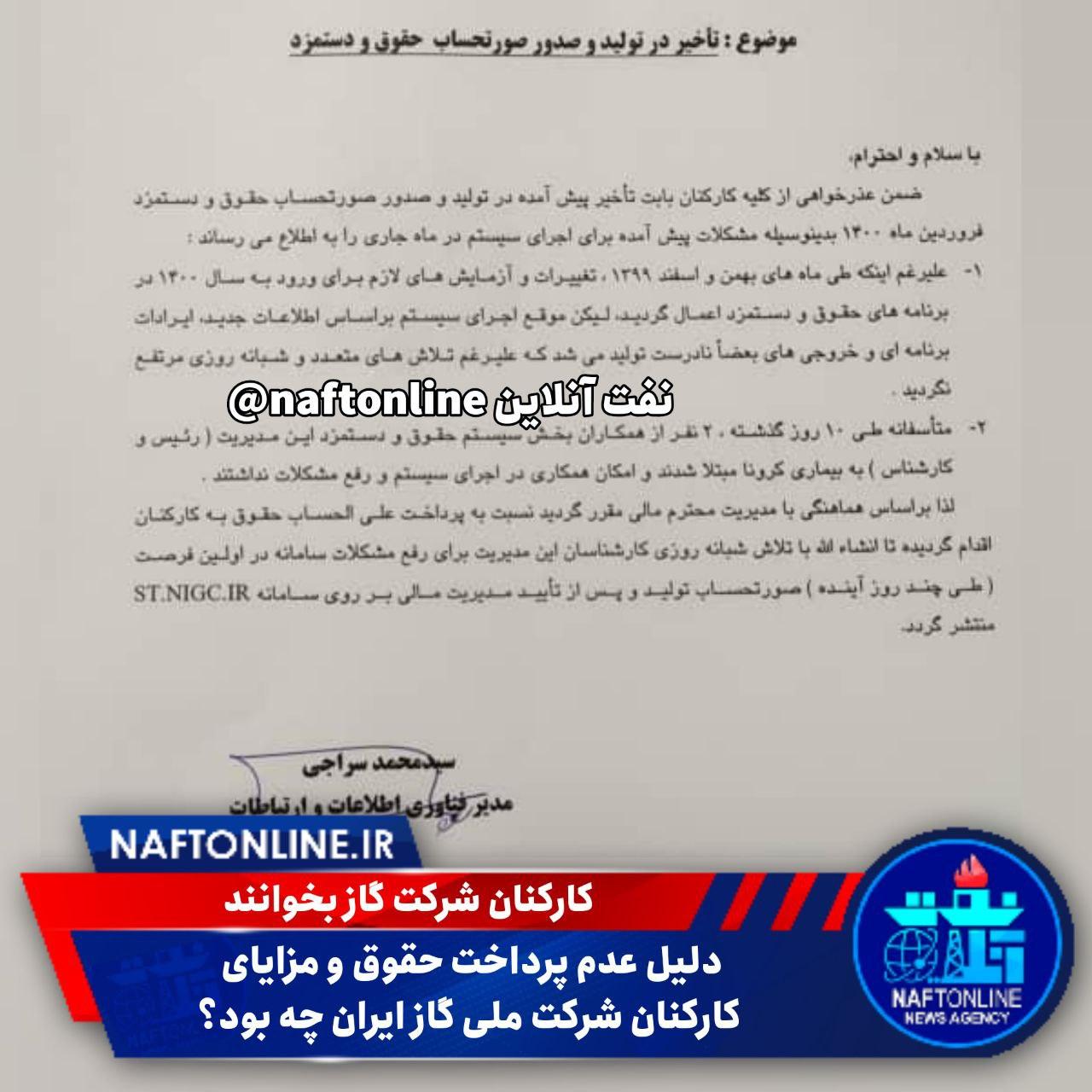 شرکت ملی گاز ایران   نفت آنلاین