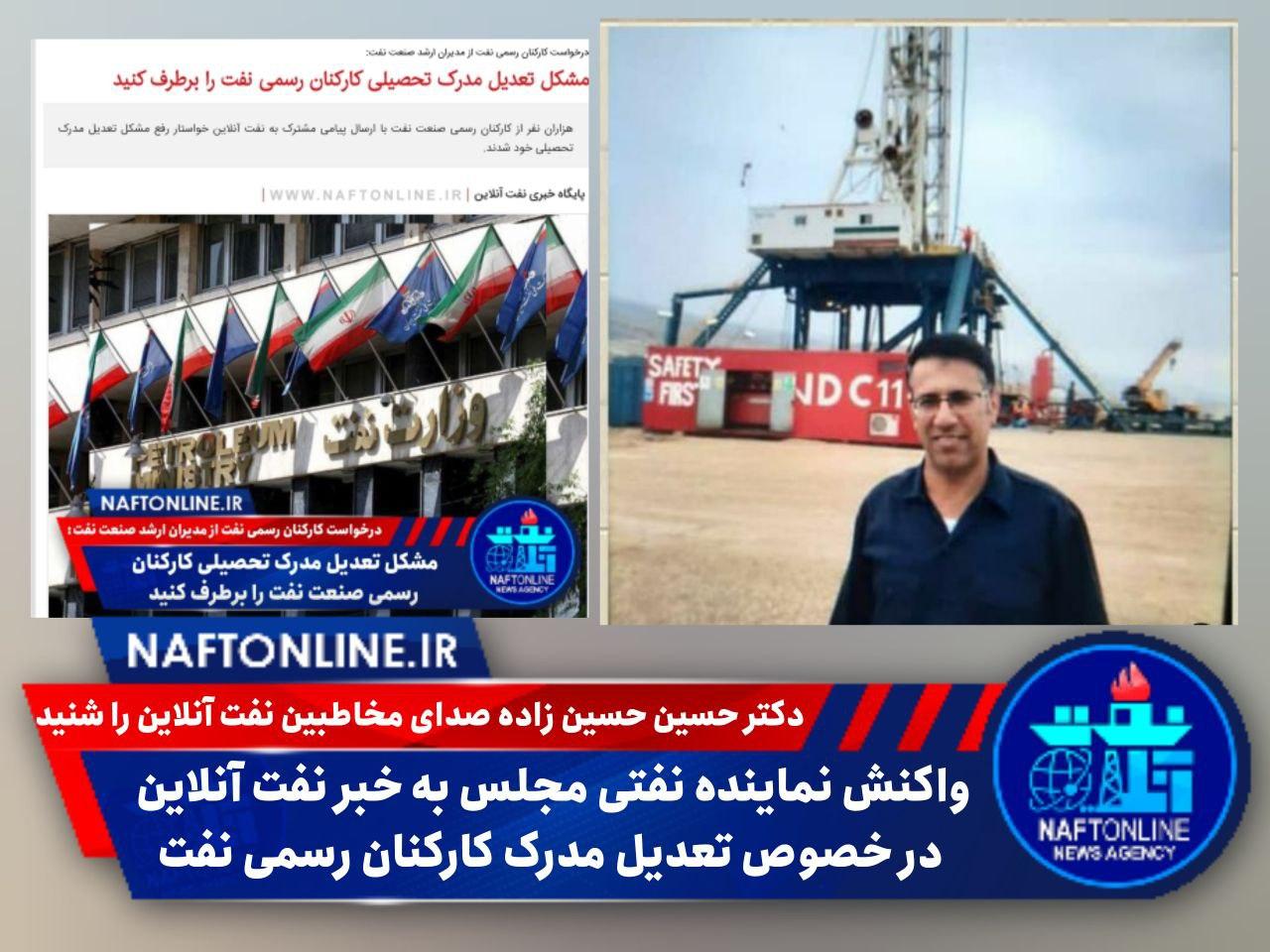 دکتر حسین حسین زاده | نفت آنلاین