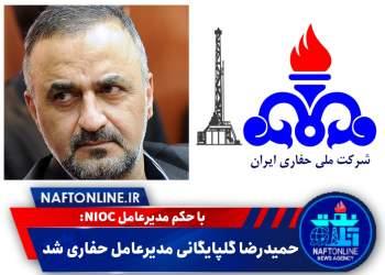 مهندس حمید رضا گلپایگانی مدیرعامل شرکت ملی حفاری ایران | نفت آنلاین