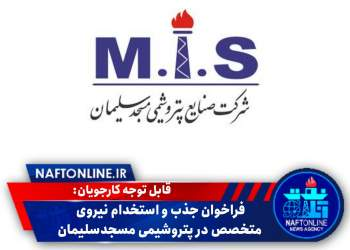 اخبار استخدامی | نفت آنلاین | پتروشیمی مسجدسلیمان