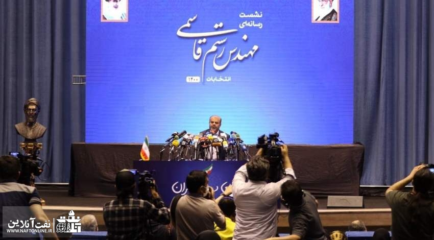 رستم قاسمی و حضور در انتخابات ۱۴۰۰ | نفت آنلاین