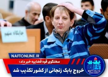 بابک زنجانی و شایعه خروج از کشور | نفت آنلاین