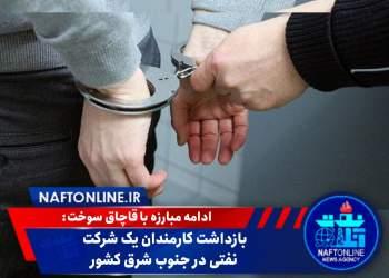دستگیری چند نفر از کارکنان نفت | نفت آنلاین