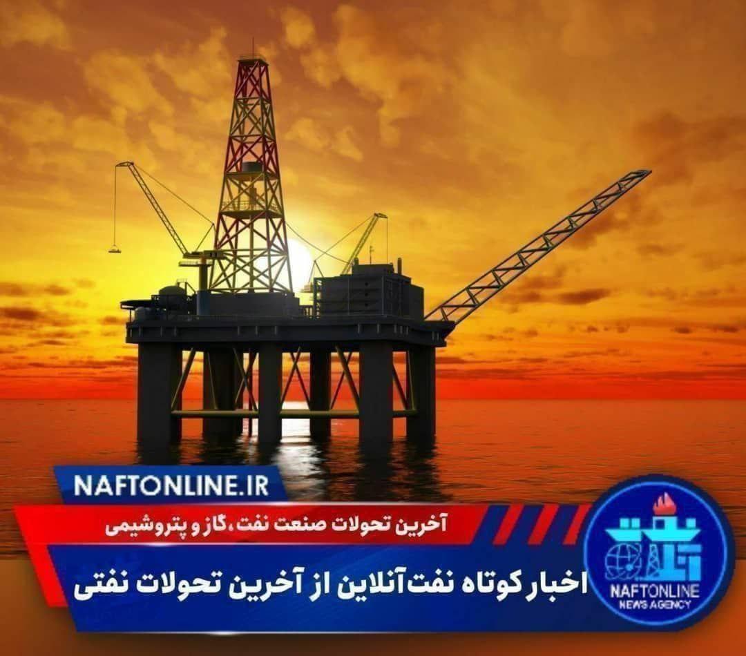 اخبار کوتاه نفتآنلاین از آخرین تحولات نفتی | نفت آنلاین