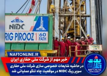دستگاه حفاری ۶۰ فتح شرکت ملی حفاری ایران | نفت آنلاین