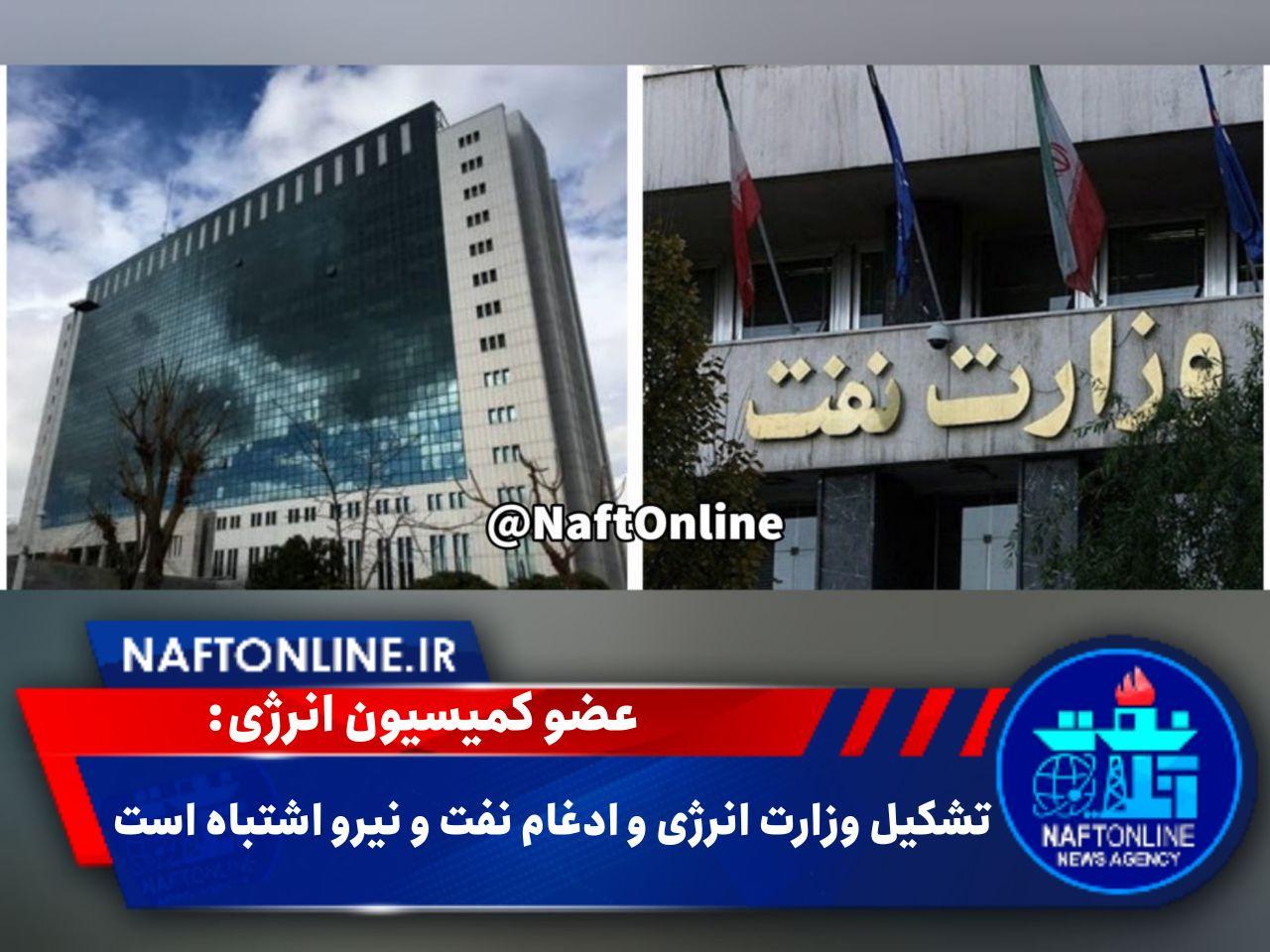 ادغام وزارت نفت و نیرو | نفت آنلاین