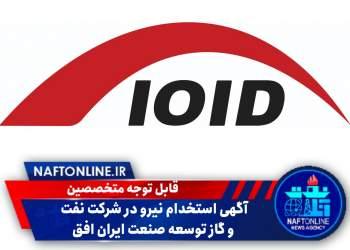 اخبار استخدامی | نفت آنلاین | شرکت نفت و گاز توسعه صنعت ایران افق