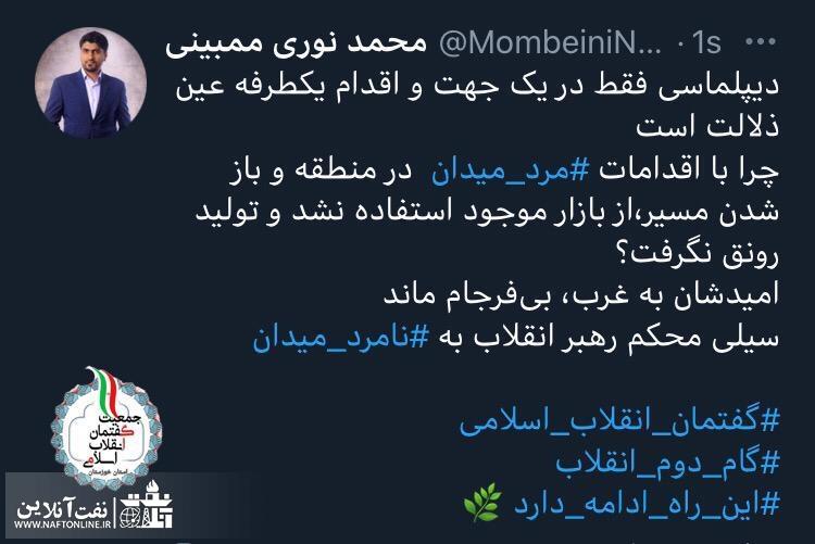 توییت نوشت | twitter | مهندس محمد نوری ممبینی