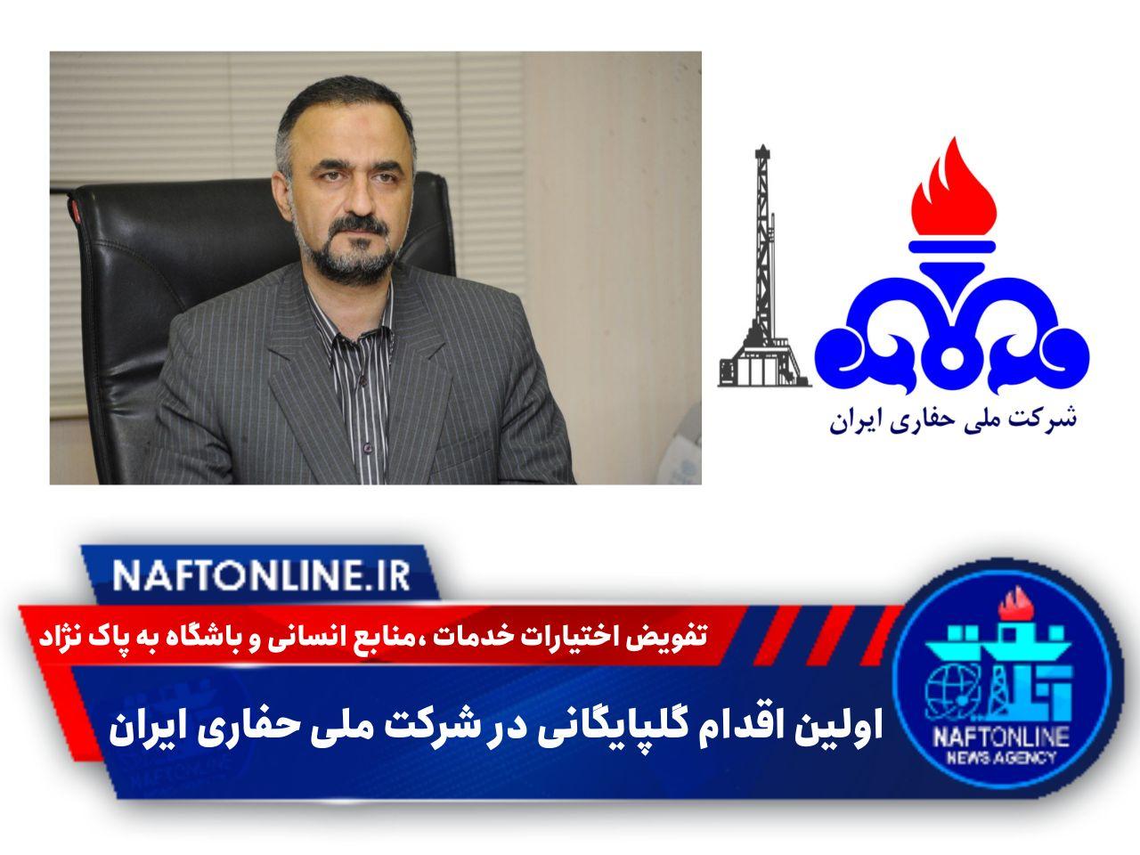 دکتر حمیدرضا گلپایگانی | مدیرعامل شرکت ملی حفاری ایران