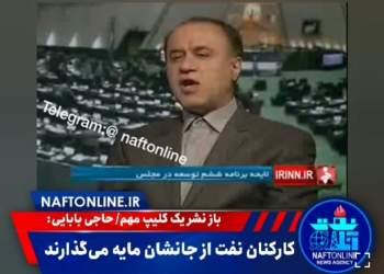 حاجی بابایی و کارکنان نفت | نفت آنلاین