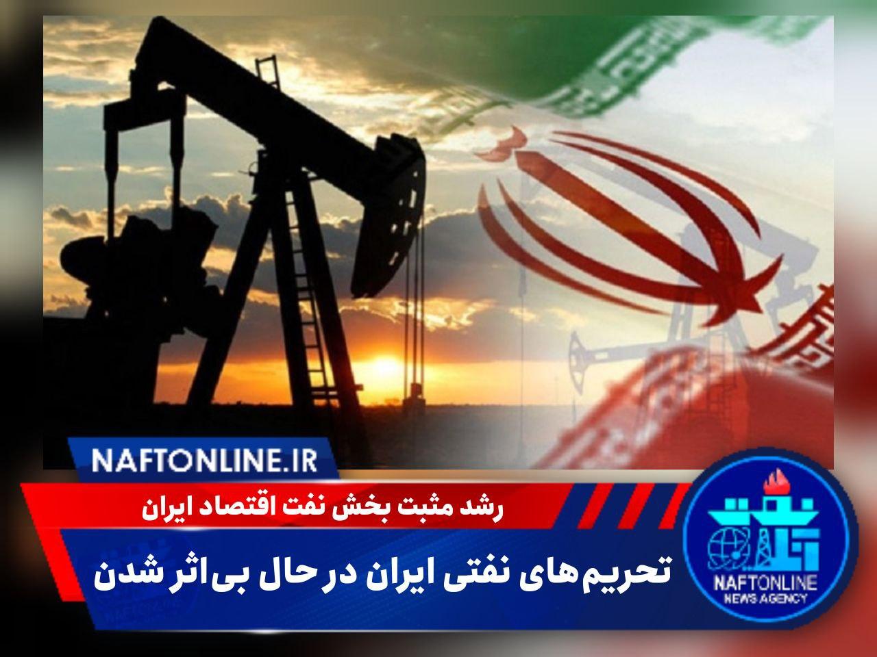 آمریکا و تحریم ایران | نفت آنلاین