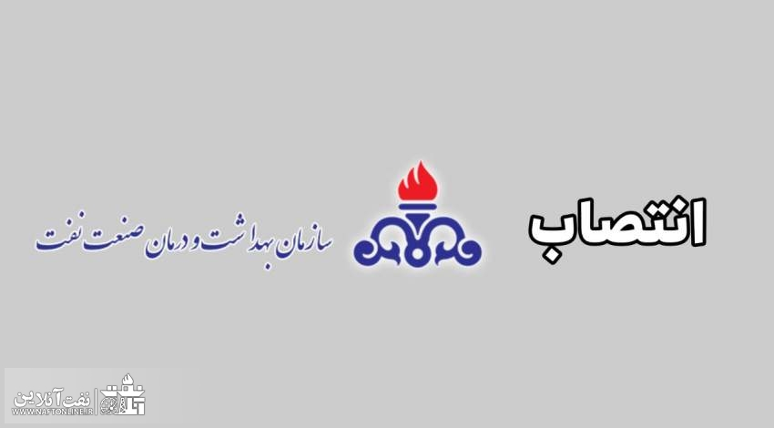 سازمان بهداشت و درمان نفت   نفت آنلاین   انتصاب