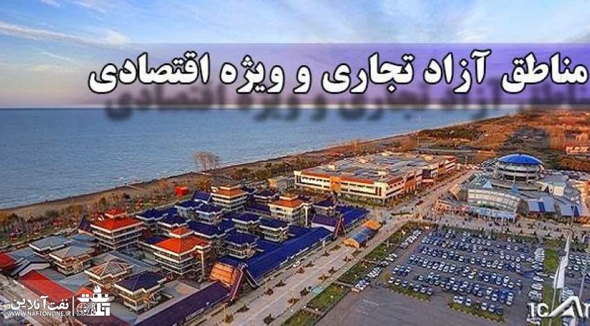 منطقه آزاد قصر شیرین کرمانشاه
