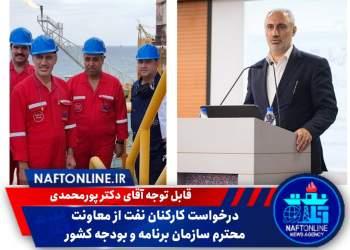 واکنش کارکنان نفت به بازدید معاون سازمان برنامه و بودجه از مناطق عملیاتی نفت در دریا